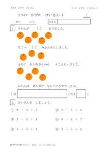 3tunokazunokeisan1_1のサムネイル