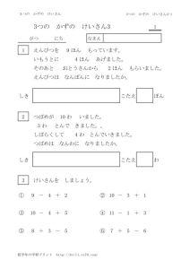 3tunokazunokeisan3_1のサムネイル