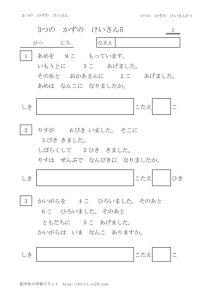 3tunokazunokeisan5_1のサムネイル