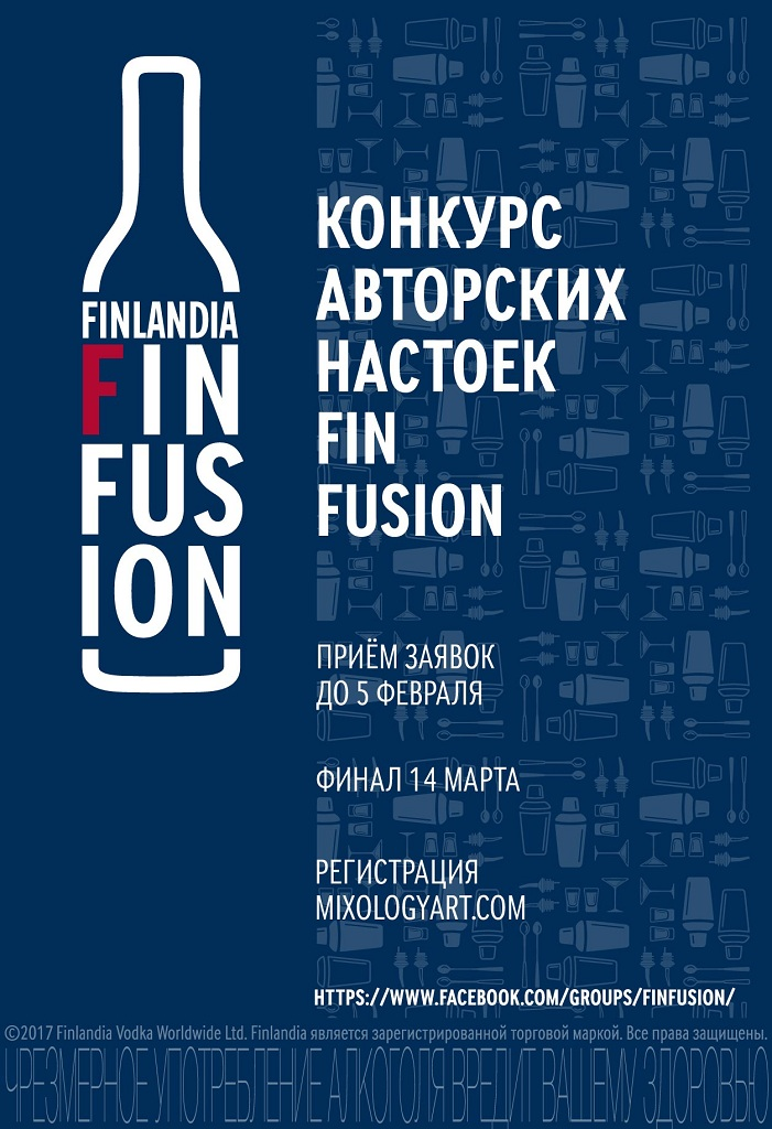finfusion_announce