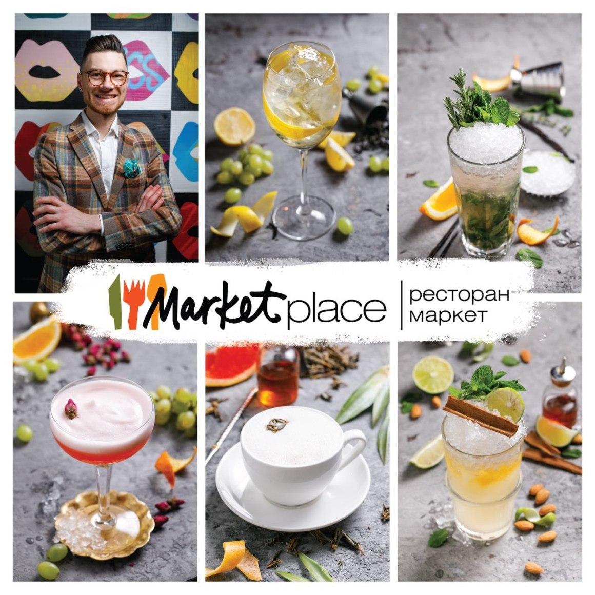 Marketplace меню
