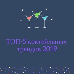 ТОП-5 трендов