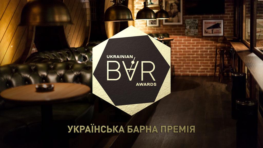 Украинская Барная Премия первый и единственный рейтинг баров запустился в Украине