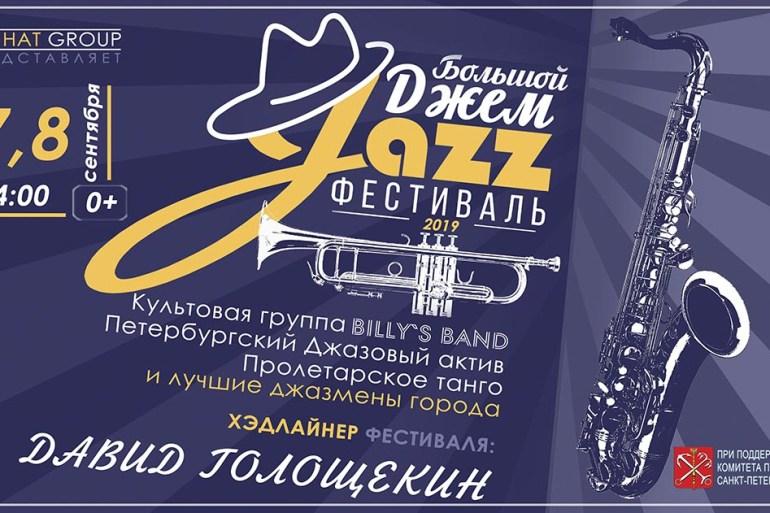 Джазовый фестиваль  Большой Джем