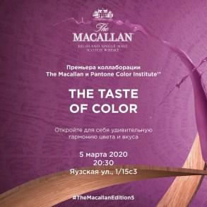 The Macallan Edition 5