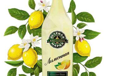 Зеленая Марка Лимонная