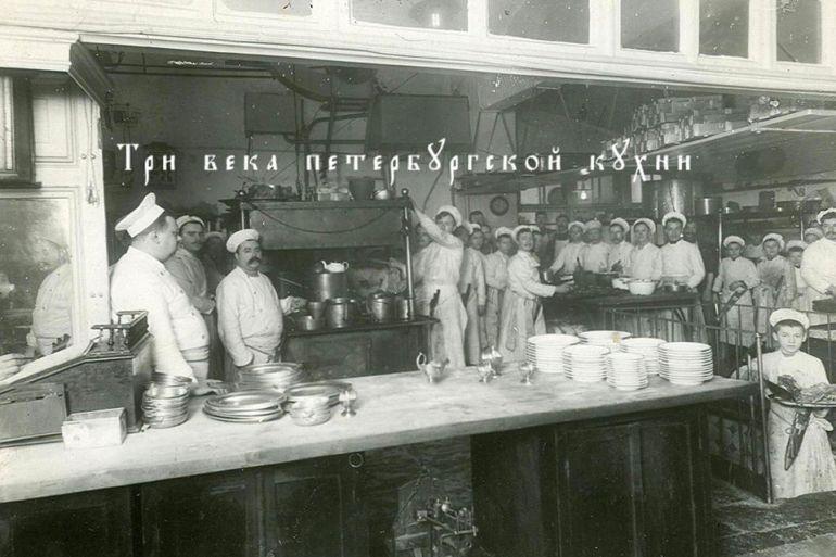 Три века петербургской кухни
