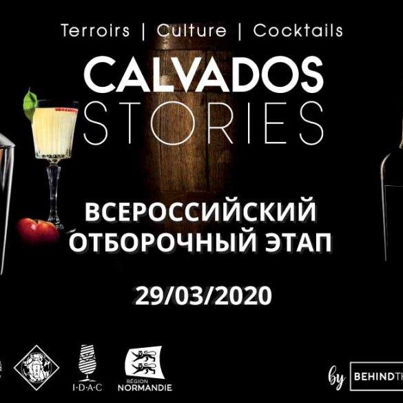 Calvados Stories