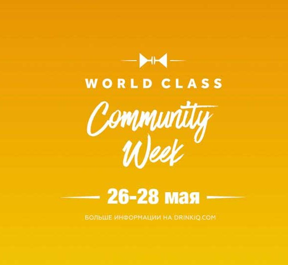 World Class Community Week