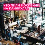 В праздники москвичи обошлись без крепкого алкоголя
