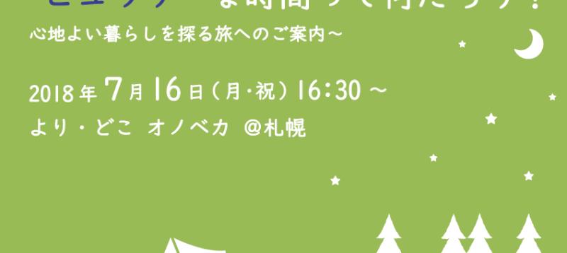 """""""ヒュッゲ""""な時間ってなんだろう?心地よい暮らしを探る旅へのご案内@札幌"""