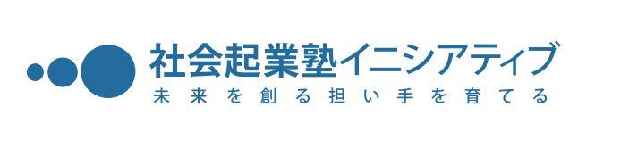 社会起業塾ロゴ