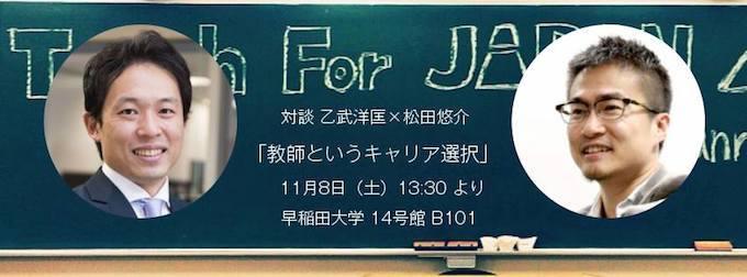 『教師というキャリア選択 2014@早稲田大学 -学校現場からの課題解決-』