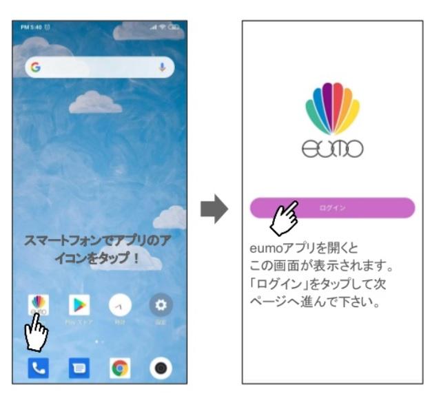 05eumoアプリ画面