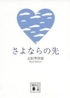 季世恵さんのバース・セラピストとしてのご著書、『さよならの先』講談社文庫