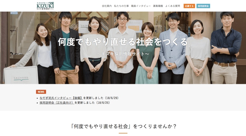 キズキグループのウェブサイト