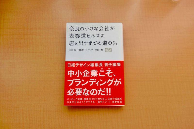 当時、2代目社長が馬場さんのもとに持ってきた本。これがマルヒロの運命を変えた。