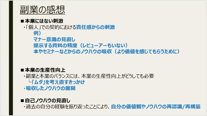 志岐さんのスライド5枚目