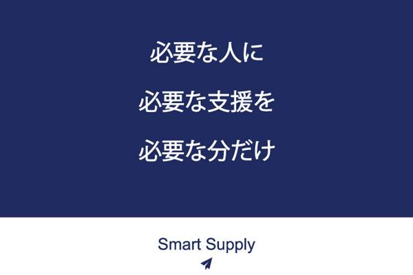 SmartSupply-logo