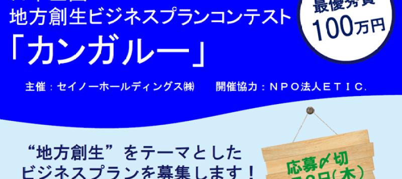 第2回 日本全国!地方創生ビジネスプランコンテスト「カンガルー」