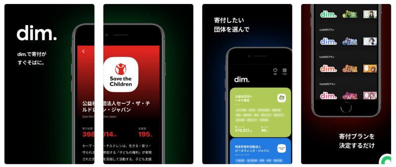 dim.のiTunes Storeより