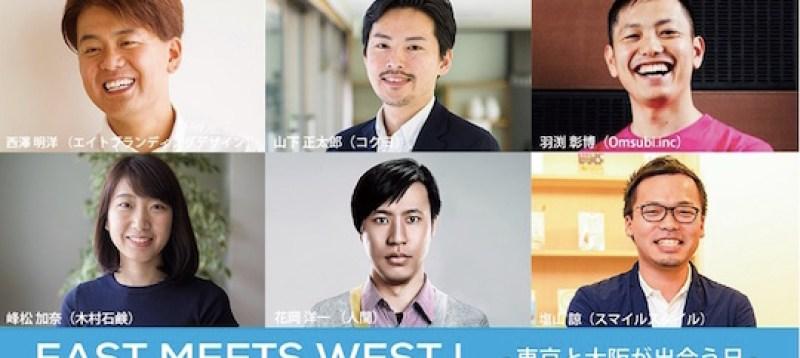 移住するなら西へ!?「EAST MEETS WEST ! 〜東京と大阪が出会う日〜」