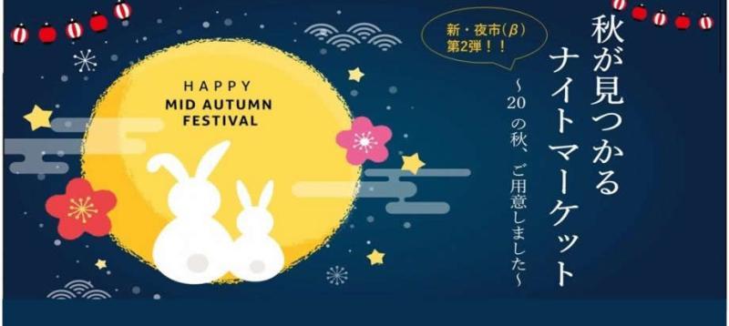 【ETIC.×JR東日本】起業家が「とっておきの商品」を販売。秋が見つかるナイトマーケット