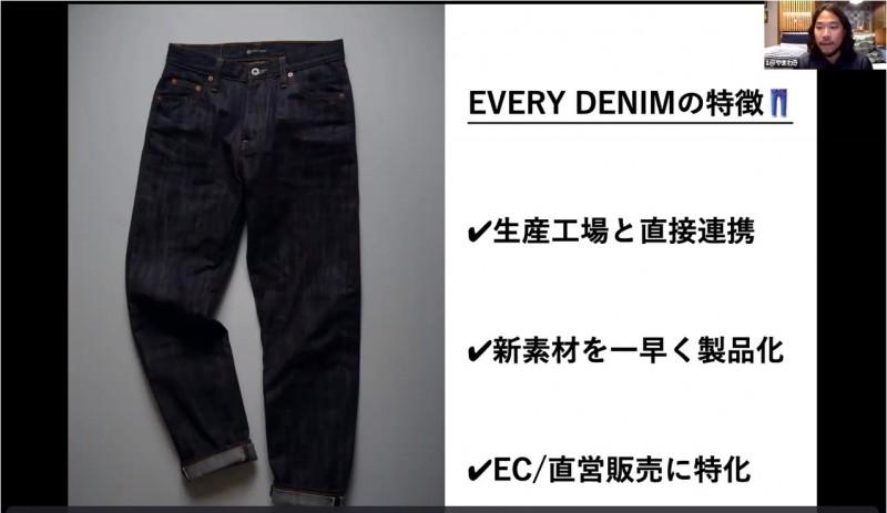 1 EVERY DENIM 山脇氏
