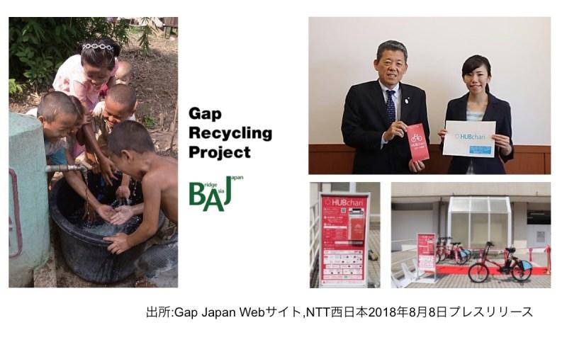 (写真左:Gap Japan×BAJ協働企画「Gap Recycling Project」のWebサイトより、右:NTT西日本でのシェアサイクリングサービス開始プレスリリースより)