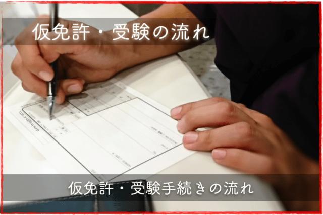 仮免許・受験手続きの流れ