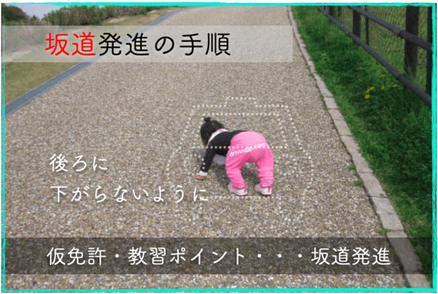 坂道発進の手順
