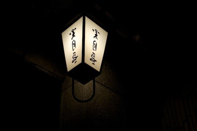 Photograph of Japanese lantern at night