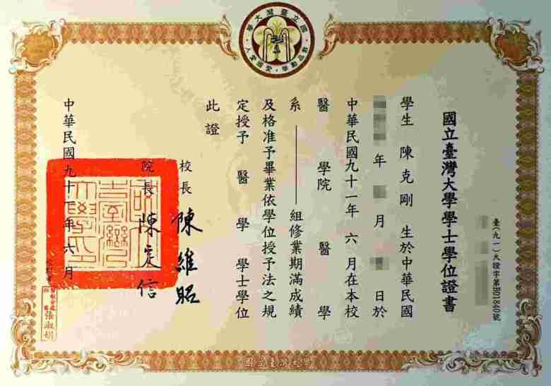 陳克剛醫師台大醫學系畢業證書
