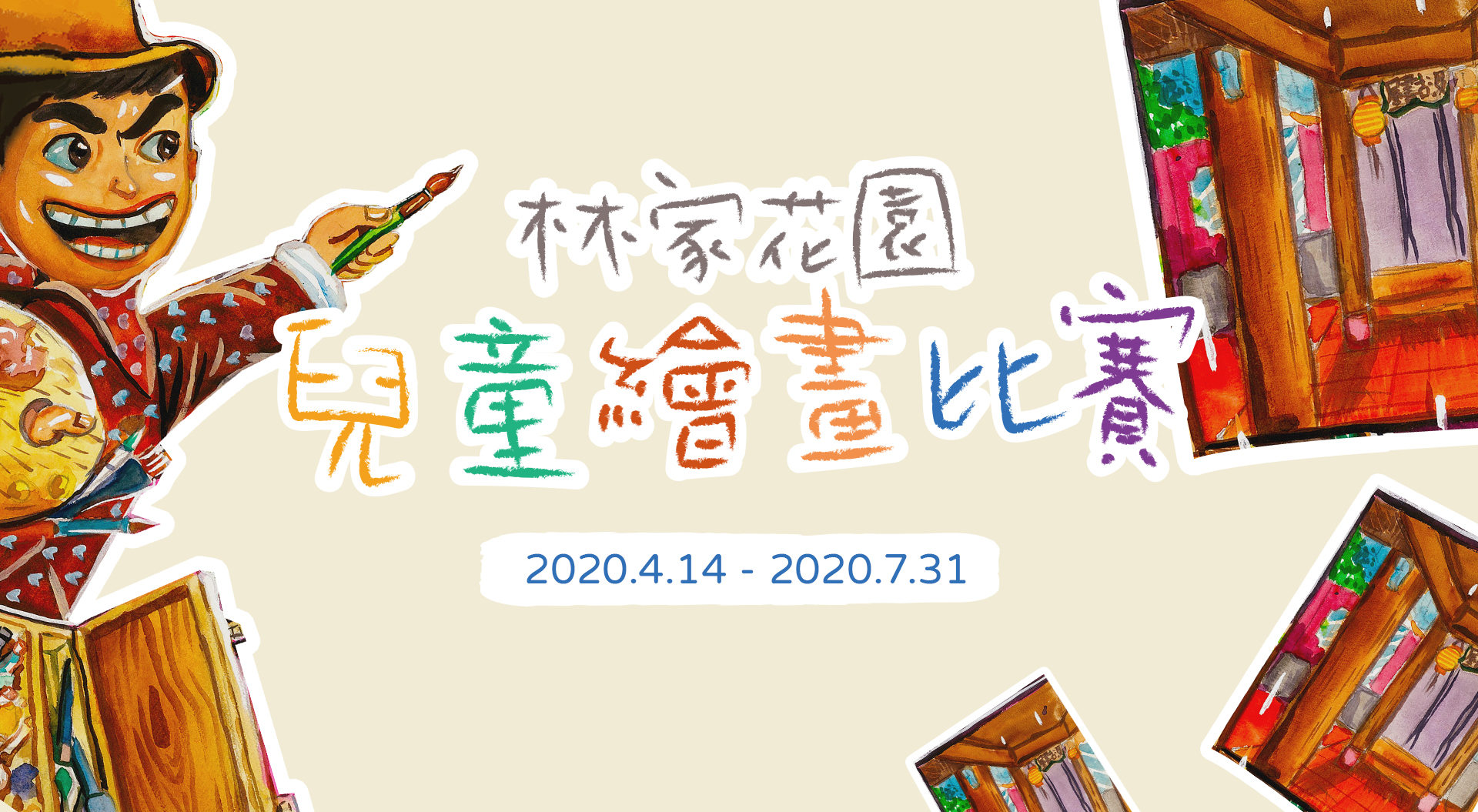 2020林家花園兒童繪畫比賽