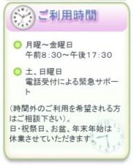 misato-riyou