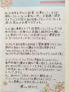 横山明千代様の手書き感想