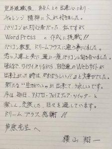 横山翔一様手書き感想