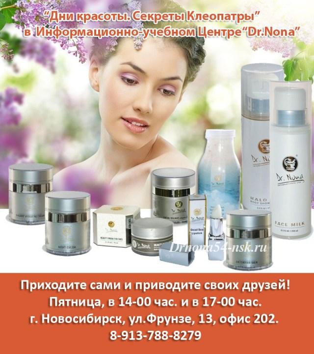 Дни красоты с компанией Dr.Nona в новосибирске