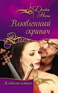 влюбленный скрипач