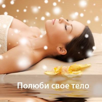 полюби_свое_тело