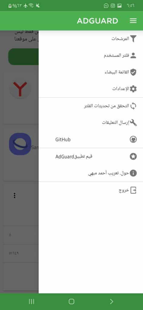 Screenshot ٢٠١٩١١٠٥ ١٨٥٦١١ AdGuard Content Blocker