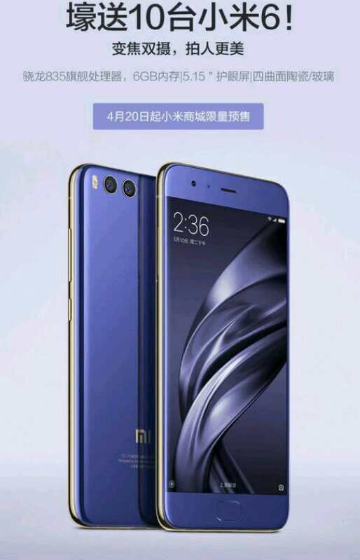 Xiaomi Mi6 Render 2