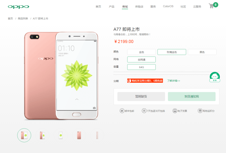 Oppo A77 Listed on Official Website: 5.5-inch FHD, SD625, 4GB RAM and More 1