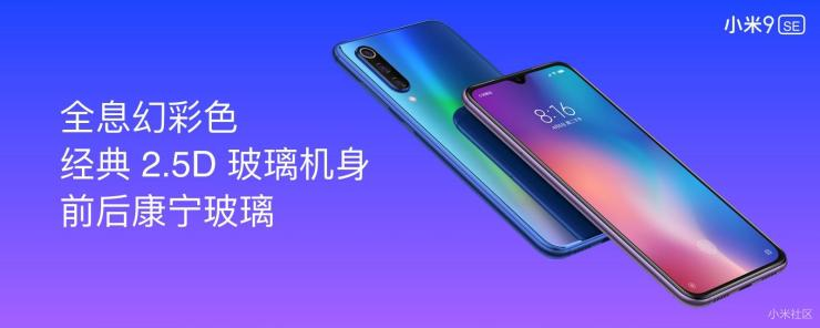 Xiaomi Mi 9 SE launched with Snapdragon 712 & triple cameras 2