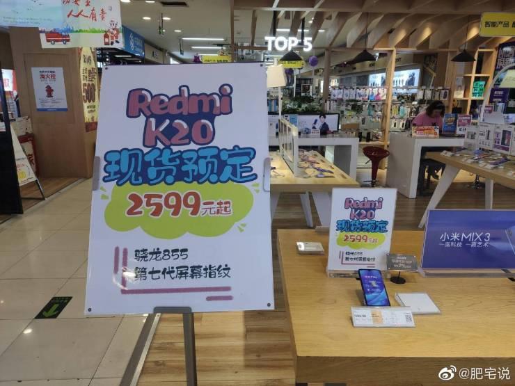 Redmi K20 Starting Price