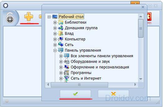 Så här lägger du ett lösenord till mappen med hjälp av Anvid Lock-mappen