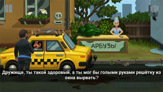 Заставляем таксиста двинуться с места