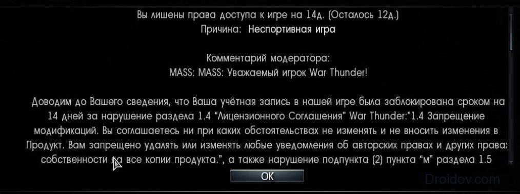 бан war thunder