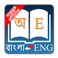 English Bangla Dictionary for PC