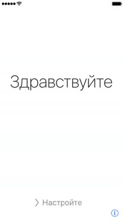 IPhone бастауы
